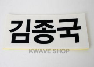 running man name tag kim jong guk