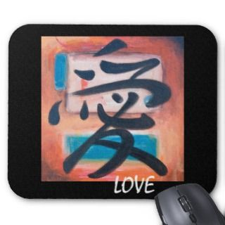 Chinese Symbol Tattoos Mouse Pads and Chinese Symbol Tattoos Mousepad