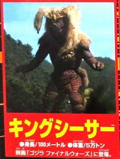 Ultimate Monster Godzilla Final Wars Mini Kaiju Figure King Caesar