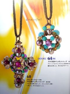 Mika Tsukamotos Fairy Bead Jewelry /Japanese Beads Accessories Book