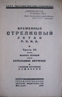 Russian military book. Temporary Rifle Charter R.K.K.A. Rifle training
