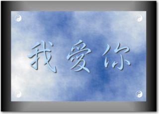 ICH LIEBE DICH   I LOVE YOU   Schrift Zeichen Bild Himmel Blau Wolken