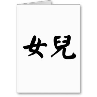 Chinese Symbol for daughter Bumper Sticker