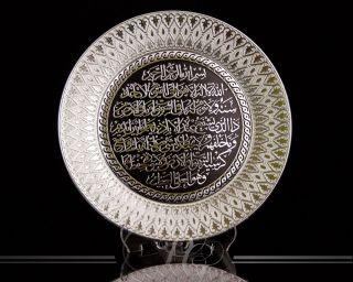Ayetel Kursi Decoteller Farbe Silber 24 cm   Allah Islam Koran