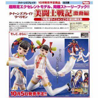 Queens Blade Rebellion Artbook Book & Tanyan PVC Figure