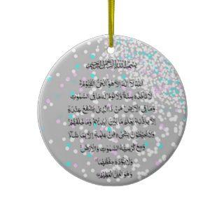 Ayat Al Kursi islamische Verzierung Weinachtsornamente